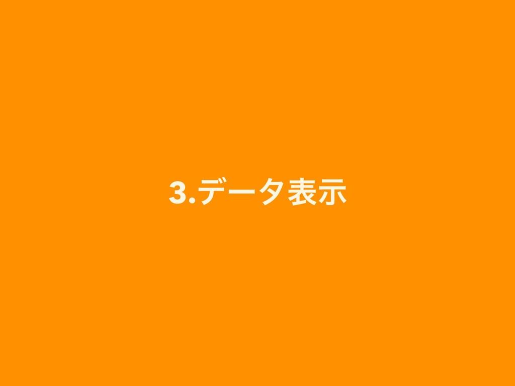 3.σʔλදࣔ