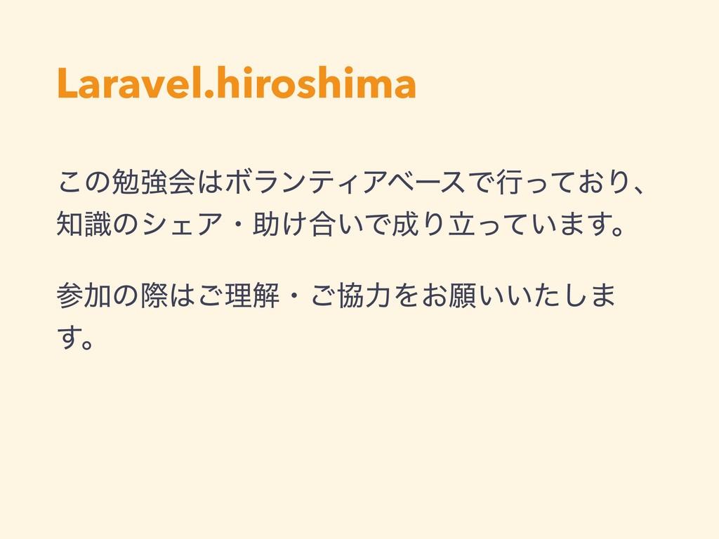 Laravel.hiroshima ͜ͷษڧձϘϥϯςΟΞϕʔεͰߦ͓ͬͯΓɺ ࣝͷγΣΞ...