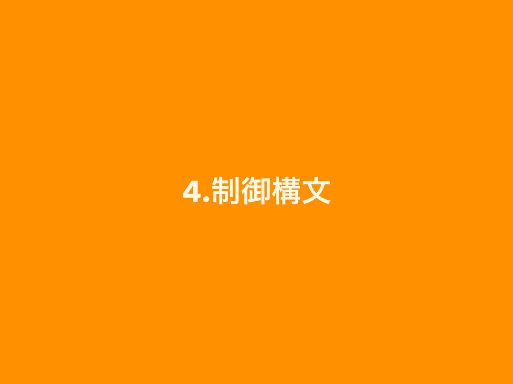 4.੍ޚߏจ