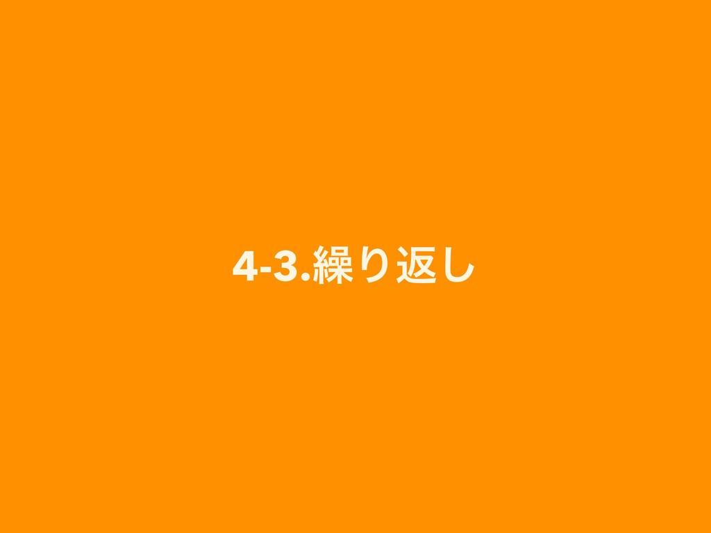 4-3.܁Γฦ͠