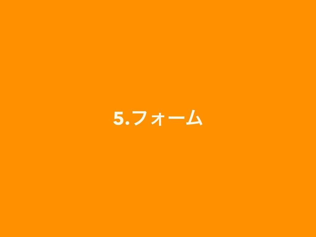 5.ϑΥʔϜ