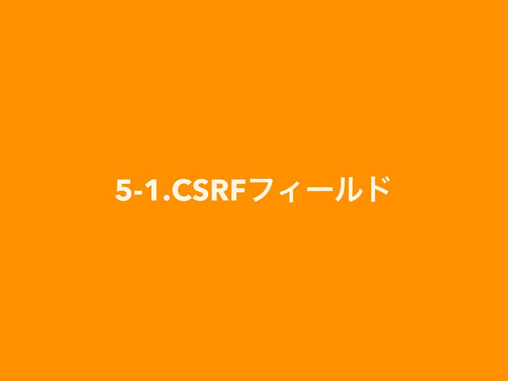 5-1.CSRFϑΟʔϧυ