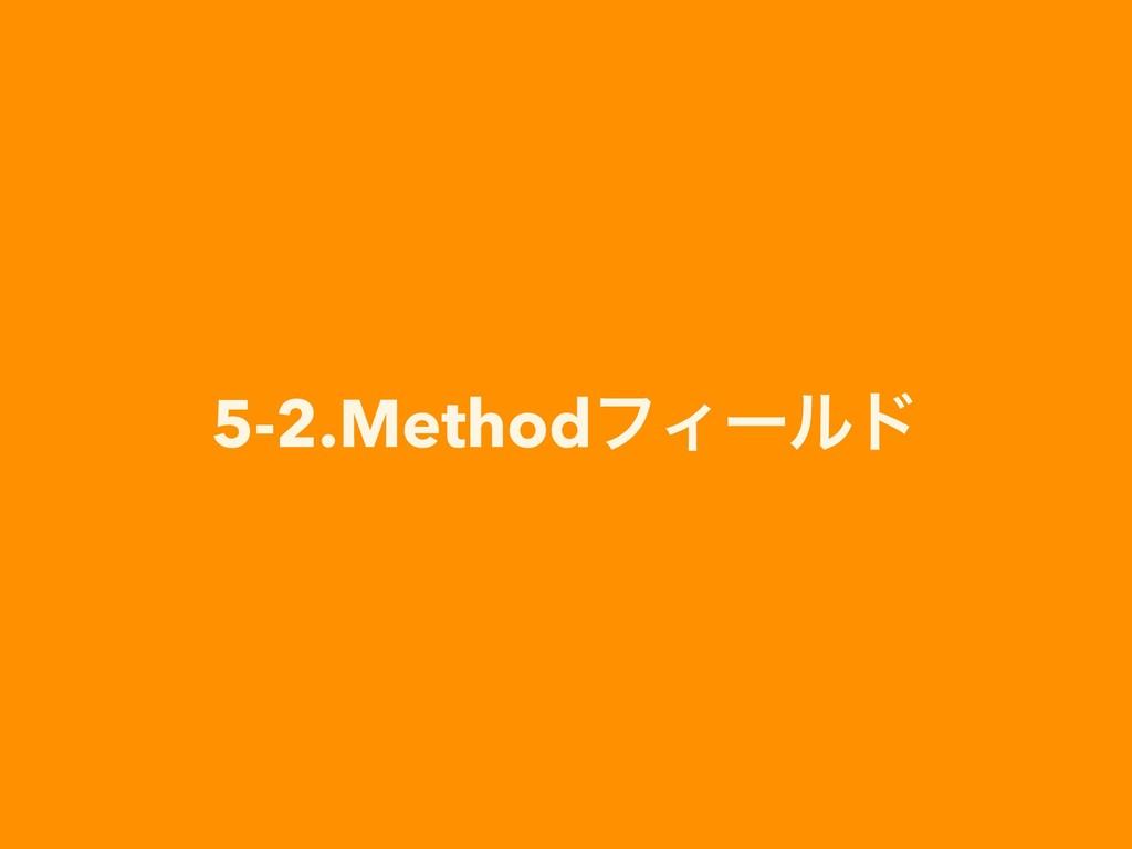 5-2.MethodϑΟʔϧυ