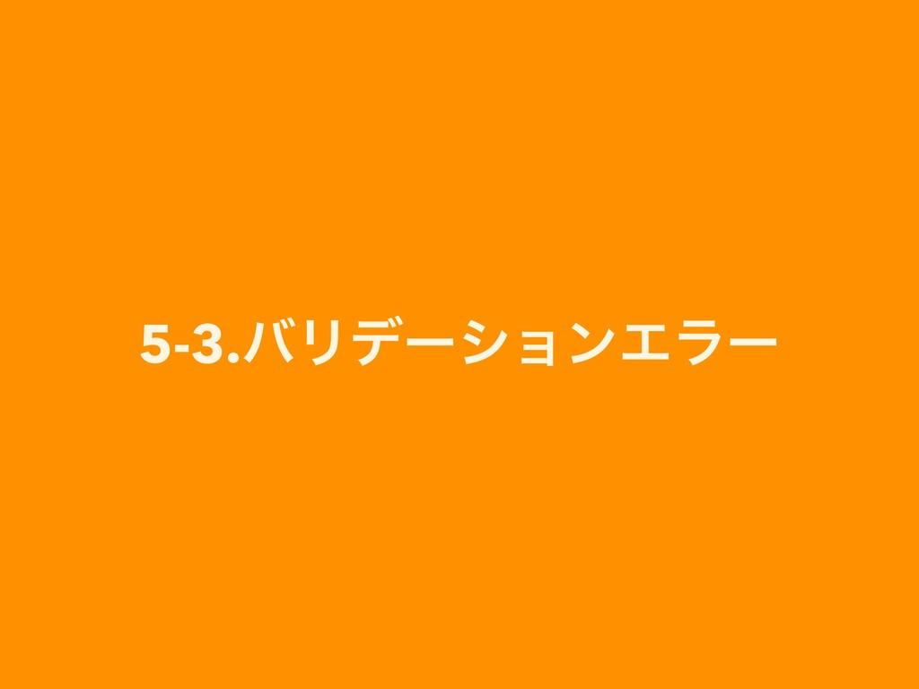 5-3.όϦσʔγϣϯΤϥʔ