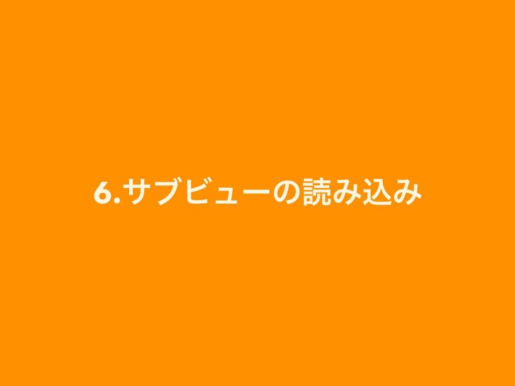 6.αϒϏϡʔͷಡΈࠐΈ