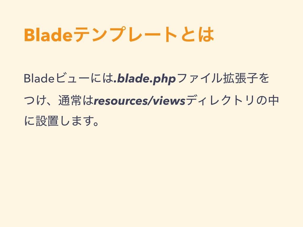 BladeςϯϓϨʔτͱ BladeϏϡʔʹ.blade.phpϑΝΠϧ֦ுࢠΛ ͚ͭɺ௨...