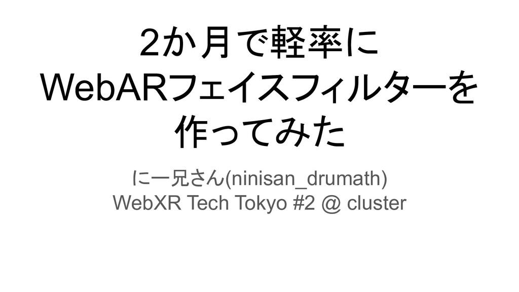 2か月で軽率に WebARフェイスフィルターを 作ってみた にー兄さん(ninisan_dru...