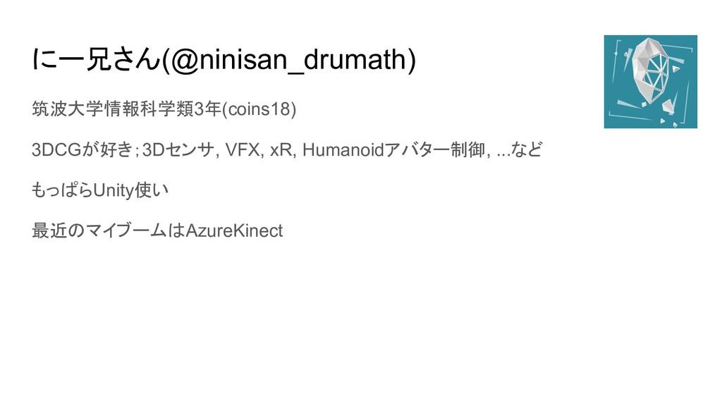 にー兄さん(@ninisan_drumath) 筑波大学情報科学類3年(coins18) 3D...