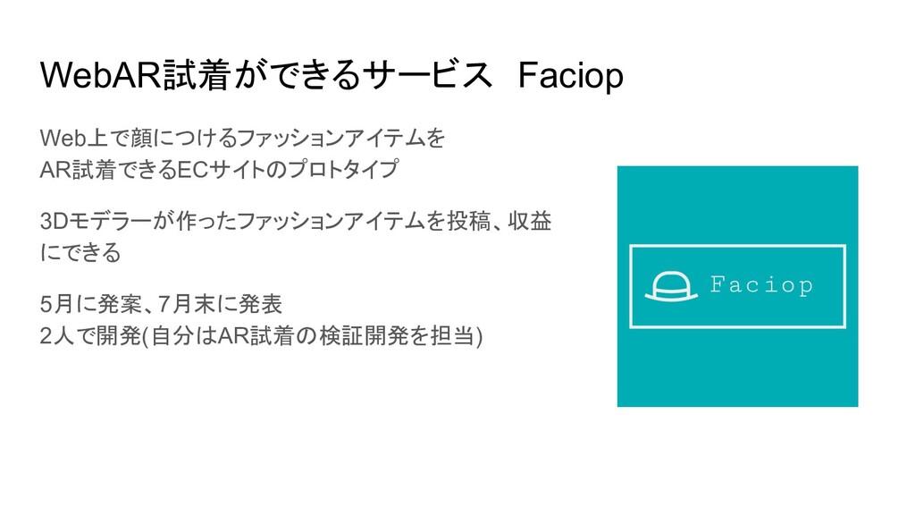 WebAR試着ができるサービス Faciop Web上で顔につけるファッションアイテムを AR...