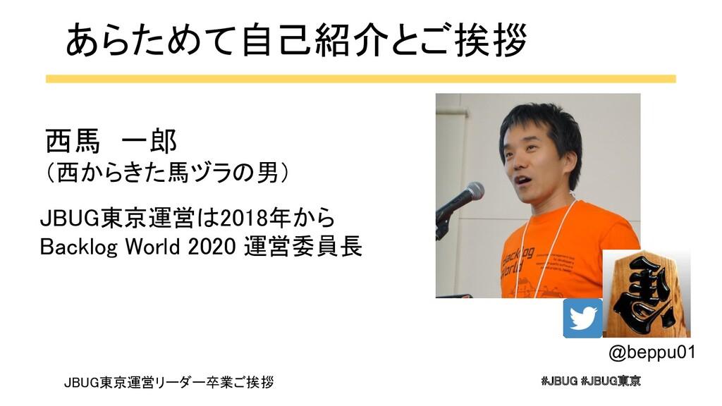 #JBUG #JBUG東京 あらためて自己紹介とご挨拶  JBUG東京運営リーダー卒業ご挨...