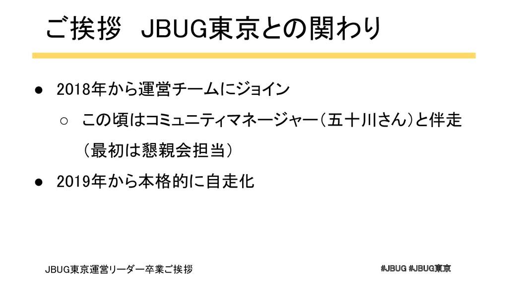 #JBUG #JBUG東京 ● 2018年から運営チームにジョイン ○ この頃はコミュニテ...