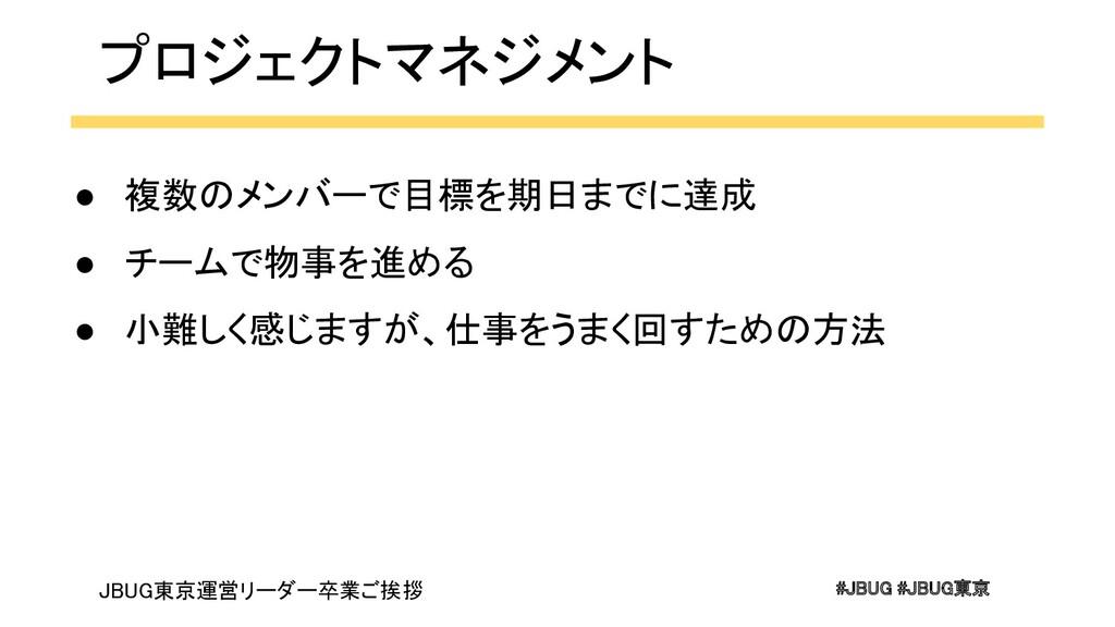 #JBUG #JBUG東京 ● 複数のメンバーで目標を期日までに達成 ● チームで物事を進...