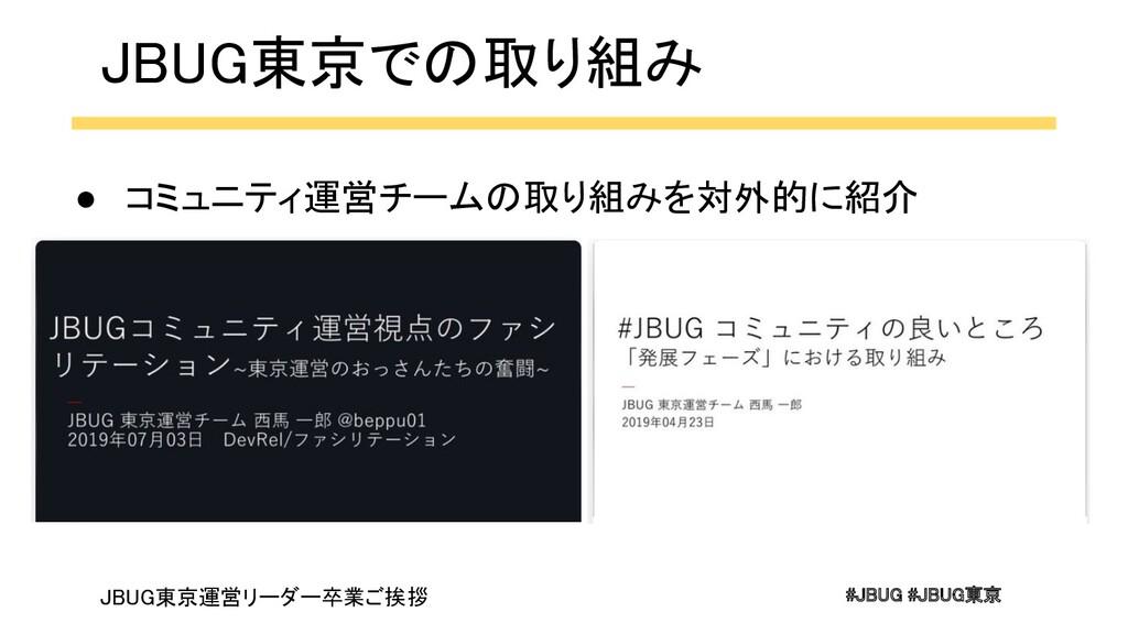 #JBUG #JBUG東京 JBUG東京での取り組み ● コミュニティ運営チームの取り組み...