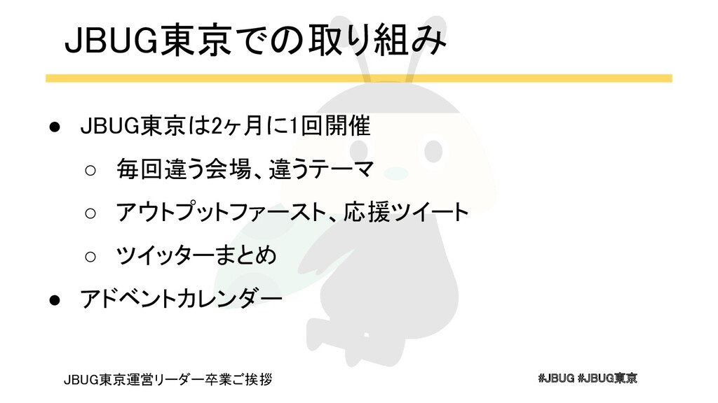 #JBUG #JBUG東京 JBUG東京での取り組み ● JBUG東京は2ヶ月に1回開催...