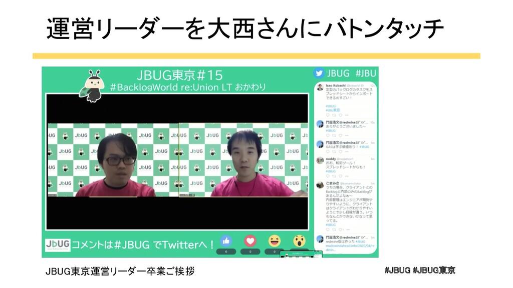 #JBUG #JBUG東京 運営リーダーを大西さんにバトンタッチ JBUG東京運営リーダー...