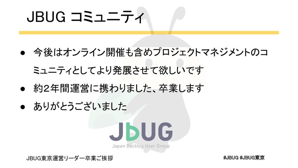 #JBUG #JBUG東京 JBUG コミュニティ ● 今後はオンライン開催も含めプロジェ...
