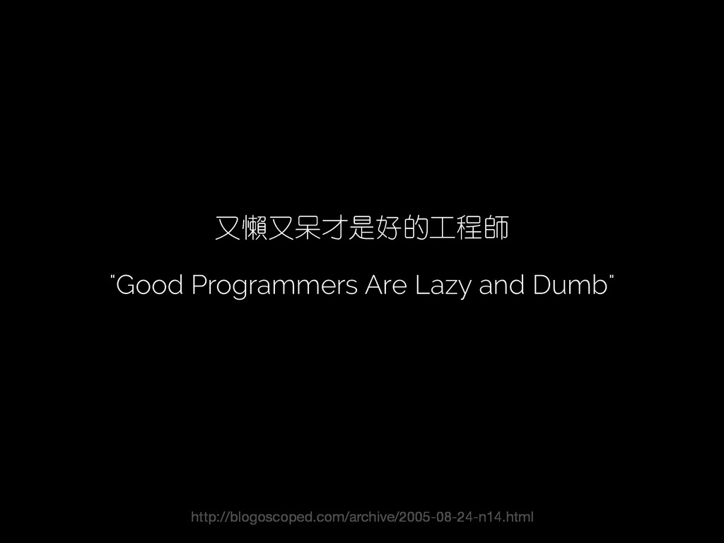 "ɦᖀɦьʑ݊λٙʈ೻ࢪ ""Good Programmers Are Lazy and Du..."
