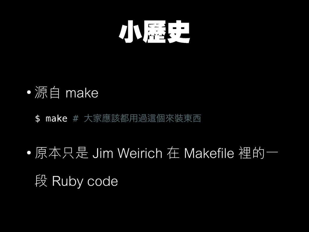 ʃዝ̦ h๕ІNBLF $ make # େՈጯ֘༻աṜݸိ౦ hࡡ͉̥݊+JN...