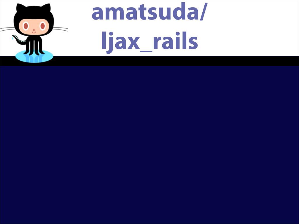 amatsuda/ ljax_rails