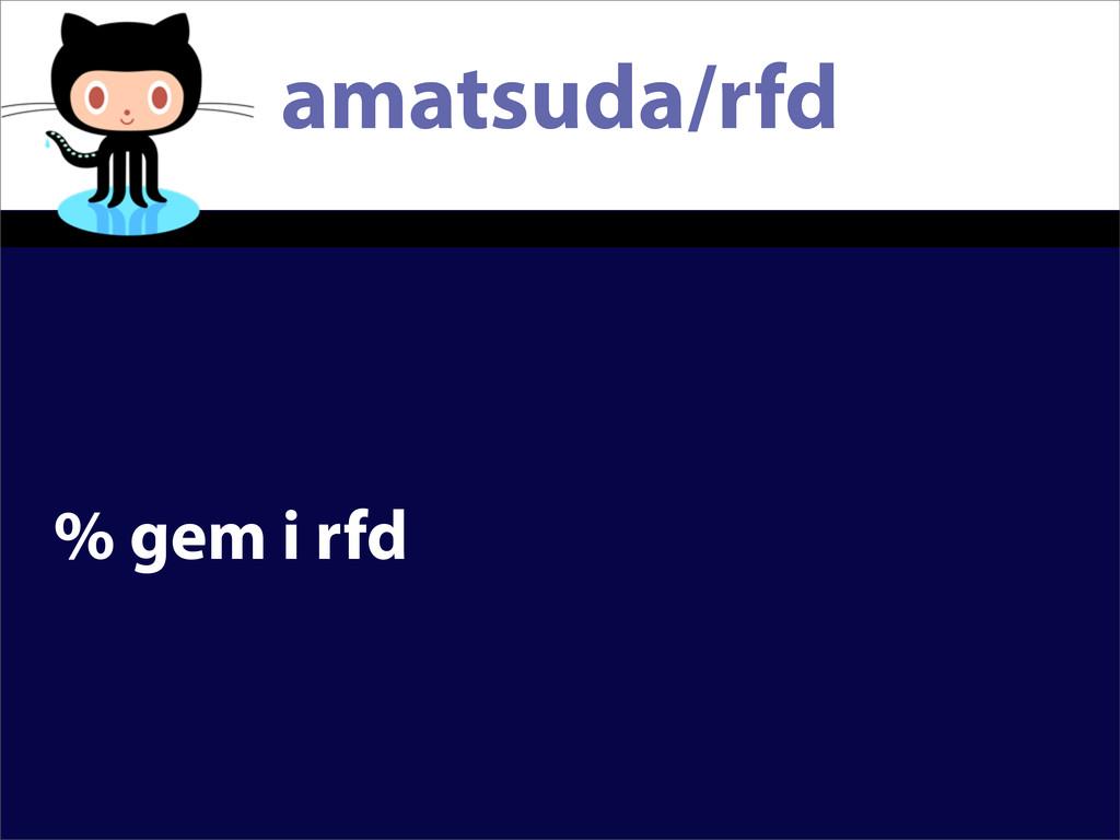 amatsuda/rfd % gem i rfd