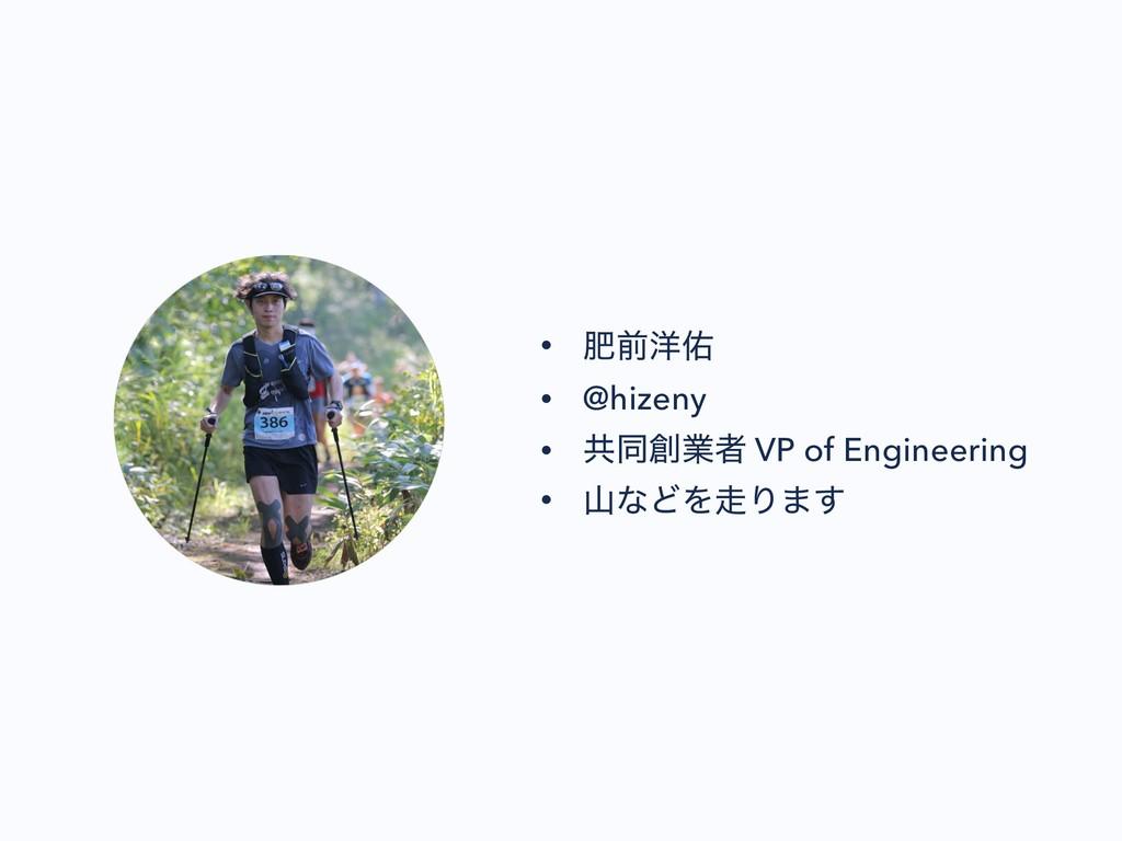 • ංલ༸༎ • @hizeny • ڞಉۀऀ VP of Engineering • ͳ...