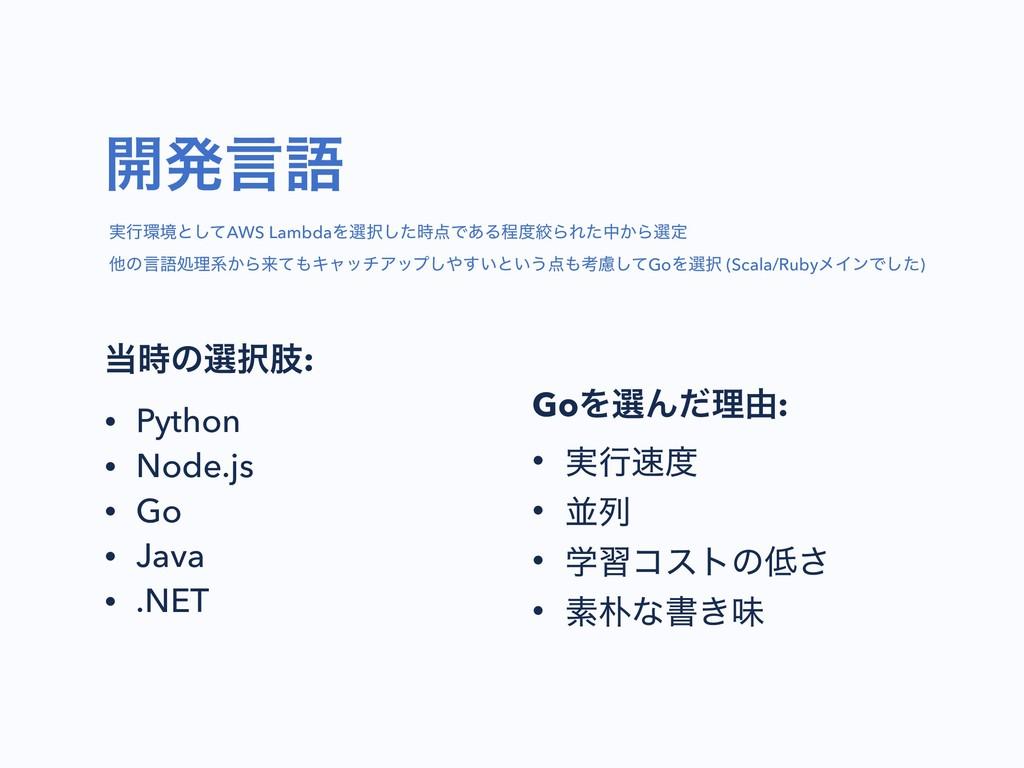 ։ൃݴޠ ͷબࢶ: • Python • Node.js • Go • Java • ....