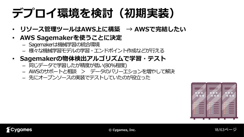 © Cygames, Inc. デプロイ環境を検討(初期実装) 18/63ページ • リソース...