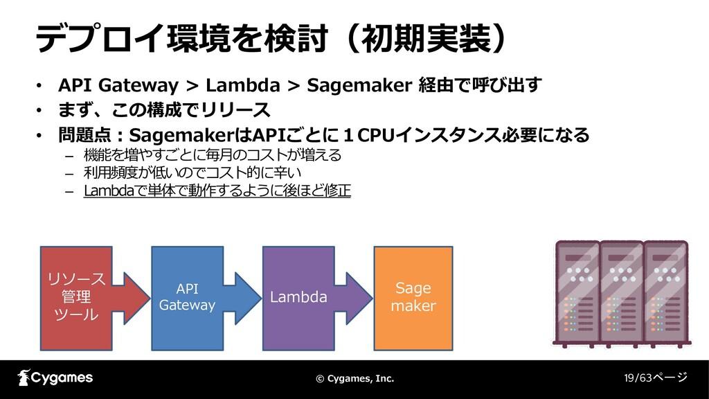 © Cygames, Inc. デプロイ環境を検討(初期実装) 19/63ページ • API ...