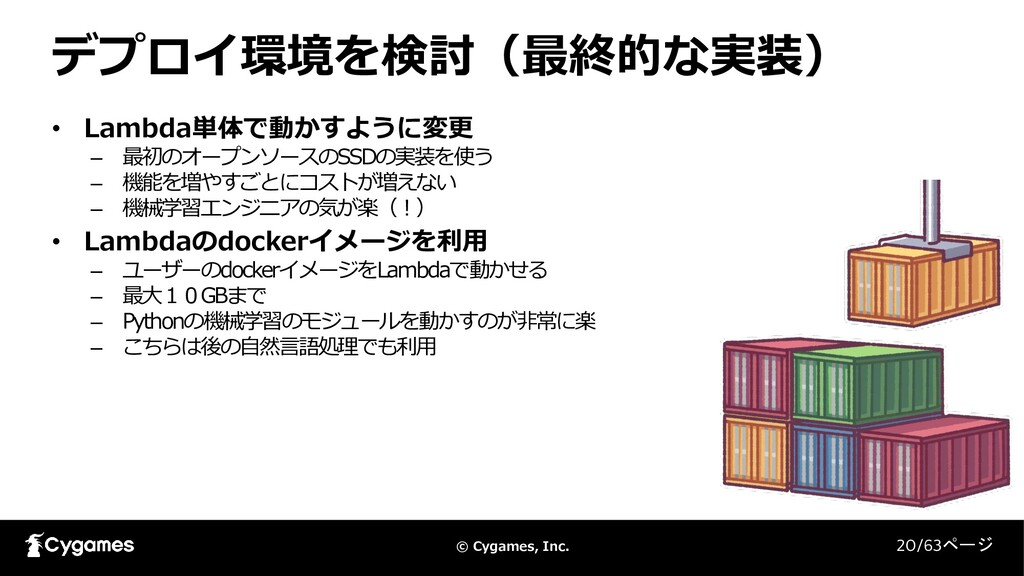 © Cygames, Inc. デプロイ環境を検討(最終的な実装) 20/63ページ • La...