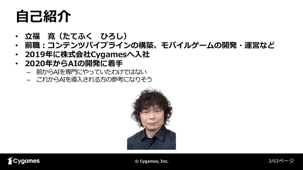 © Cygames, Inc. 自己紹介 3/63ページ • 立福 寛(たてふく ひろし) •...