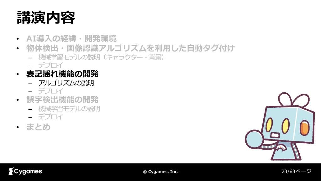 © Cygames, Inc. 講演内容 23/63ページ • AI導入の経緯・開発環境 • ...
