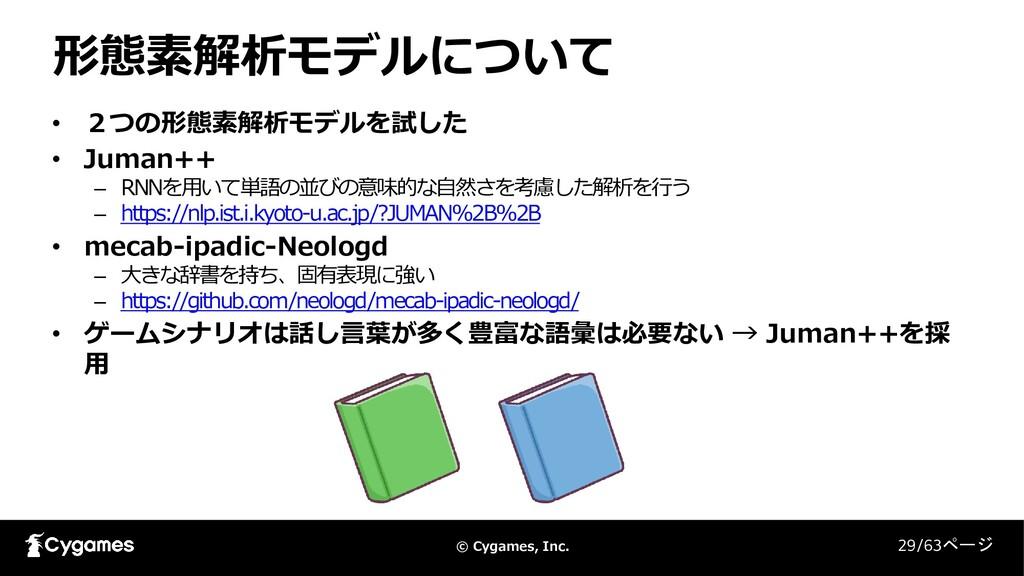 © Cygames, Inc. 形態素解析モデルについて 29/63ページ • 2つの形態素解...
