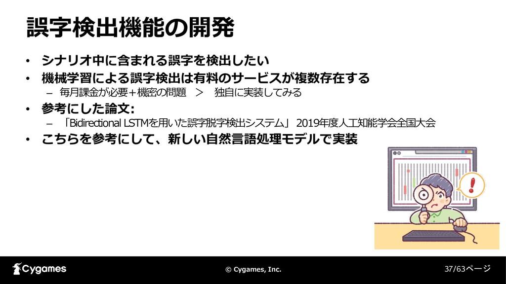 © Cygames, Inc. 誤字検出機能の開発 37/63ページ • シナリオ中に含まれる...