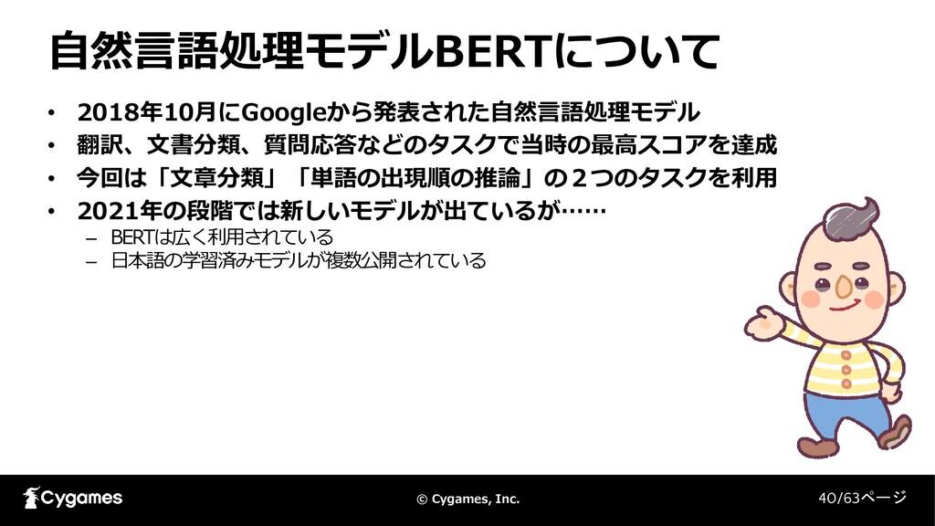 © Cygames, Inc. 自然言語処理モデルBERTについて 40/63ページ • 20...