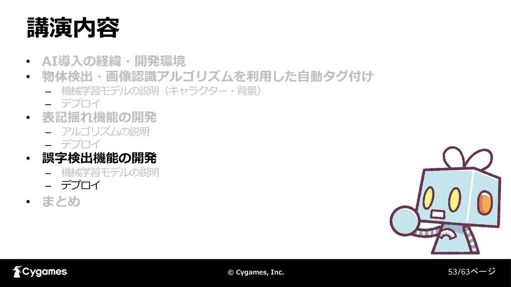 © Cygames, Inc. 講演内容 53/63ページ • AI導入の経緯・開発環境 • ...