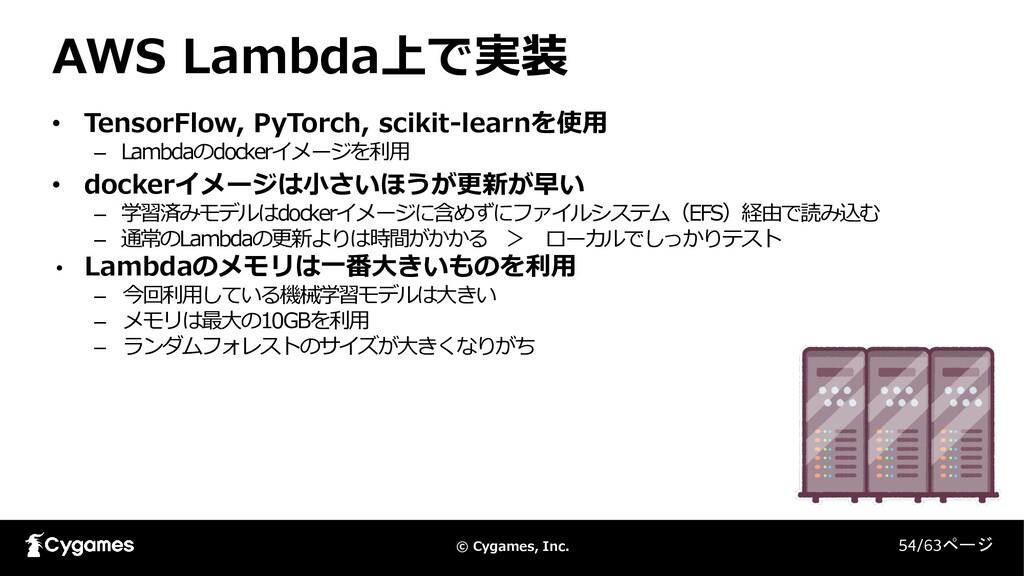 © Cygames, Inc. AWS Lambda上で実装 54/63ページ • Tenso...