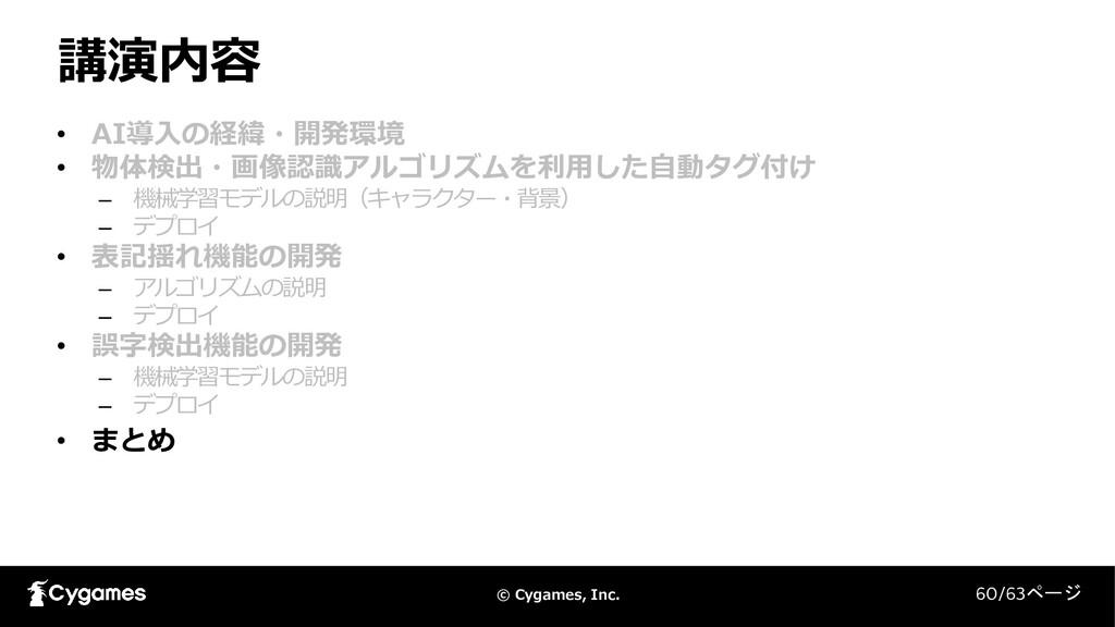 © Cygames, Inc. 講演内容 60/63ページ • AI導入の経緯・開発環境 • ...