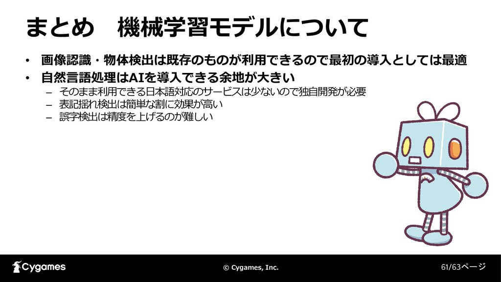 © Cygames, Inc. まとめ 機械学習モデルについて 61/63ページ • 画像認識...