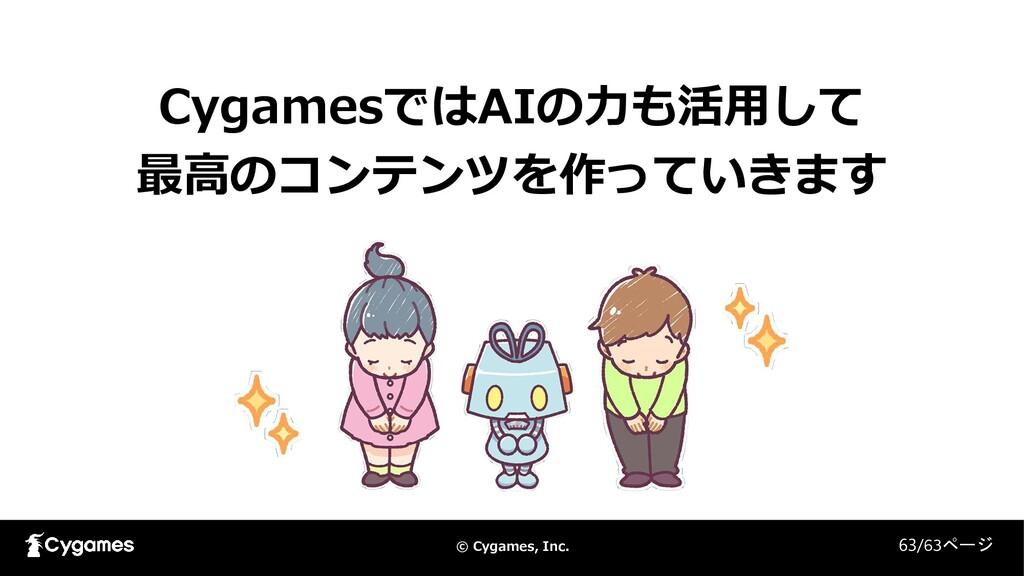 © Cygames, Inc. CygamesではAIの力も活用して 最高のコンテンツを作って...