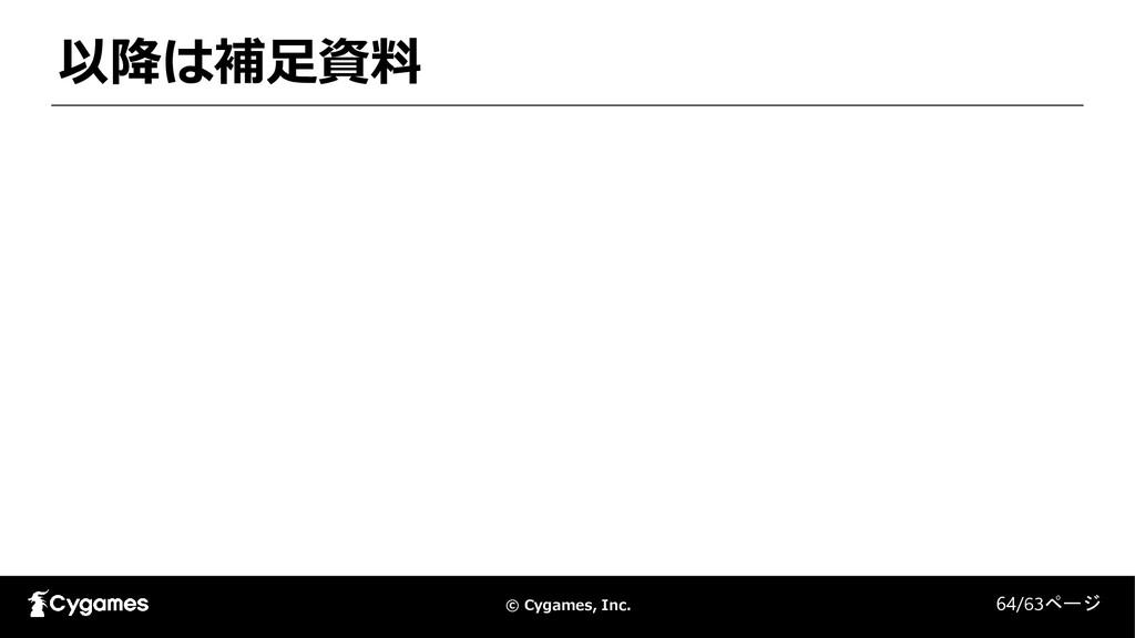 © Cygames, Inc. 以降は補足資料 64/63ページ