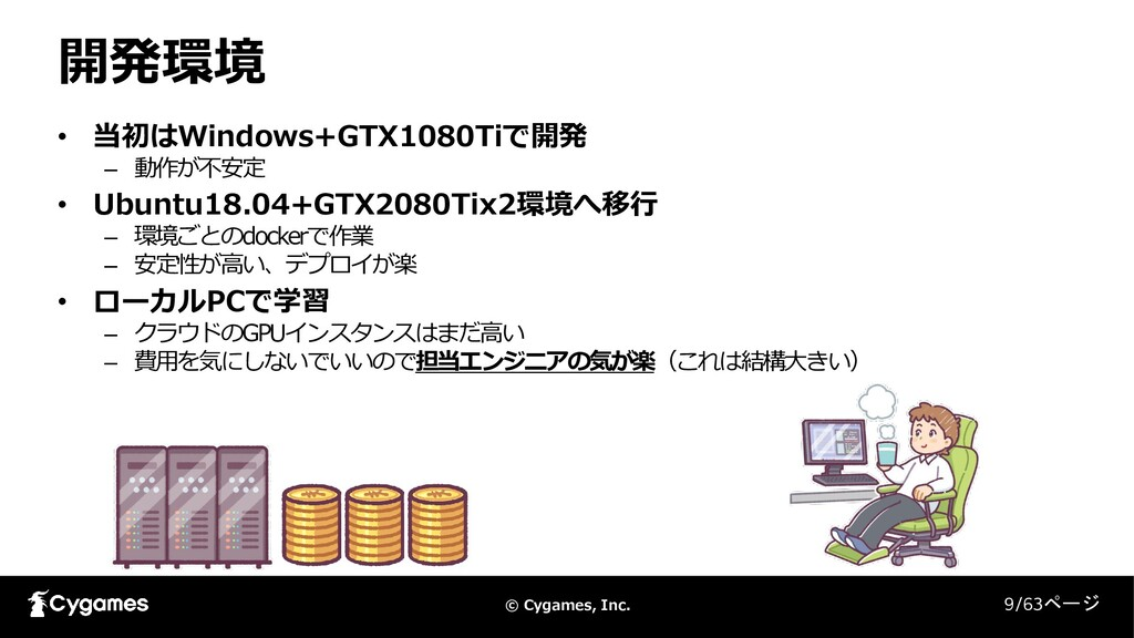 © Cygames, Inc. 開発環境 9/63ページ • 当初はWindows+GTX10...