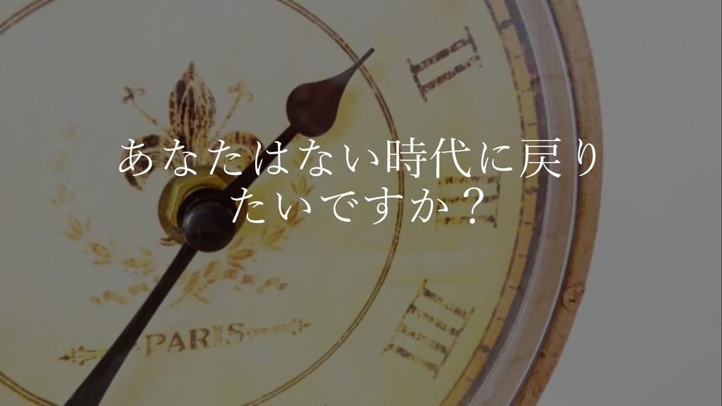 あなたはない時代に戻り たいですか?