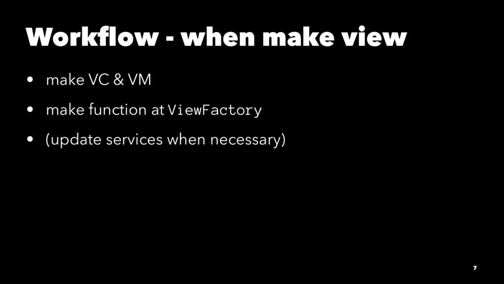 Workflow - when make view • make VC & VM • make ...