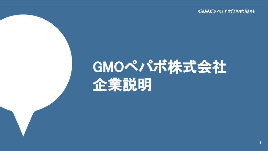 1 GMOペパボ株式会社 企業説明