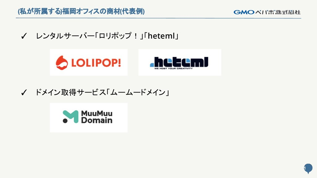 11 11 (私が所属する)福岡オフィスの商材(代表例) ✓ レンタルサーバー「ロリポップ!」...