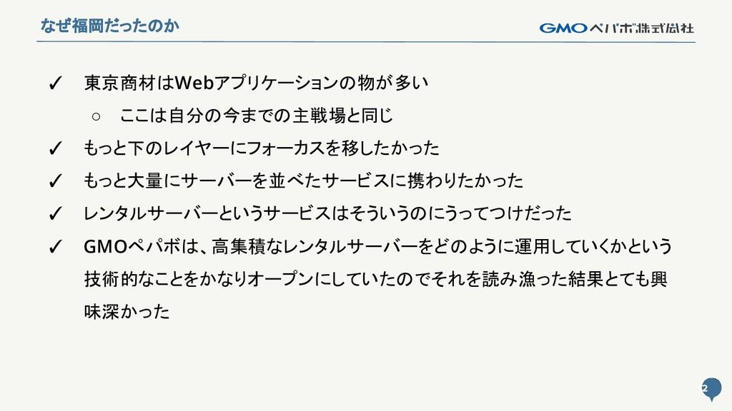 12 12 なぜ福岡だったのか ✓ 東京商材はWebアプリケーションの物が多い ○ ここは自分...