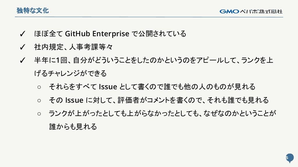 15 15 独特な文化 ✓ ほぼ全て GitHub Enterprise で公開されている ✓...