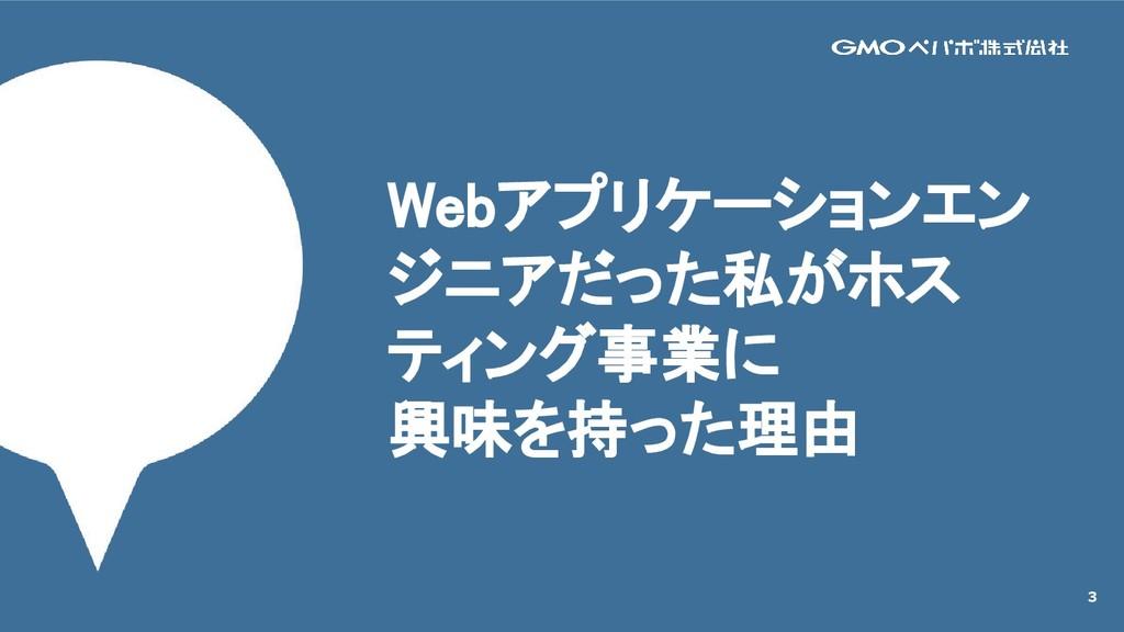 3 Webアプリケーションエン ジニアだった私がホス ティング事業に 興味を持った理由