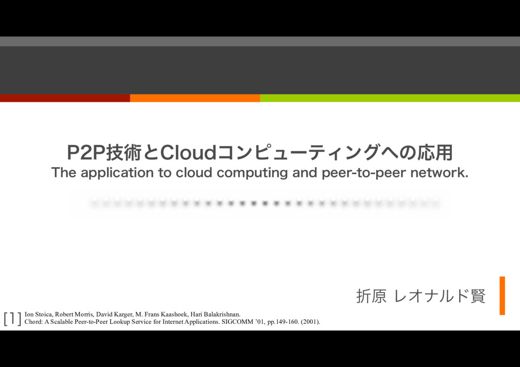 P2P技術とCloudコンピューティングへの応用 折原 レオナルド賢 The applicat...