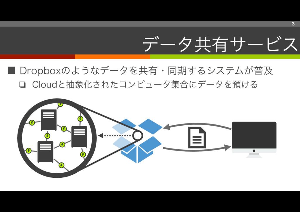 ■ Dropboxのようなデータを共有・同期するシステムが普及 ❏ Cloudと抽象化されたコ...